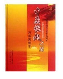 中原崛起之星:河南英模志庆祝中国共产党成立90周年/中州古籍