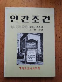 韩语书 韩文原版16