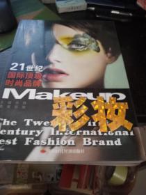 21世纪国际顶级时尚品牌:彩妆