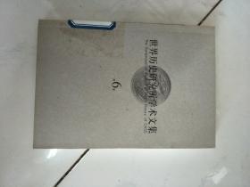 中国社会科学院世界历史研究所学术文集(第6集)