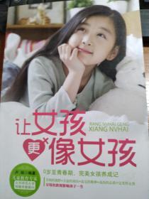 早教家经典亲子树书系012-让女孩更像女孩