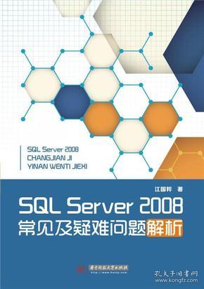 SQL Server 2008常见及疑难问题解析
