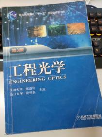 二手旧书 工程光学 郁道银 第三版 机械工业出版社 9787111342632