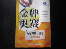 初中教辅:金牌奥赛.解题方法与练习  初中英语