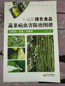 绿色食品蔬菜病虫害防治图谱(叶菜类.豆类.白菜类) A14