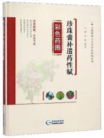 珍珠囊补遗药性赋彩色药图/古籍整理之本草彩色药图系列