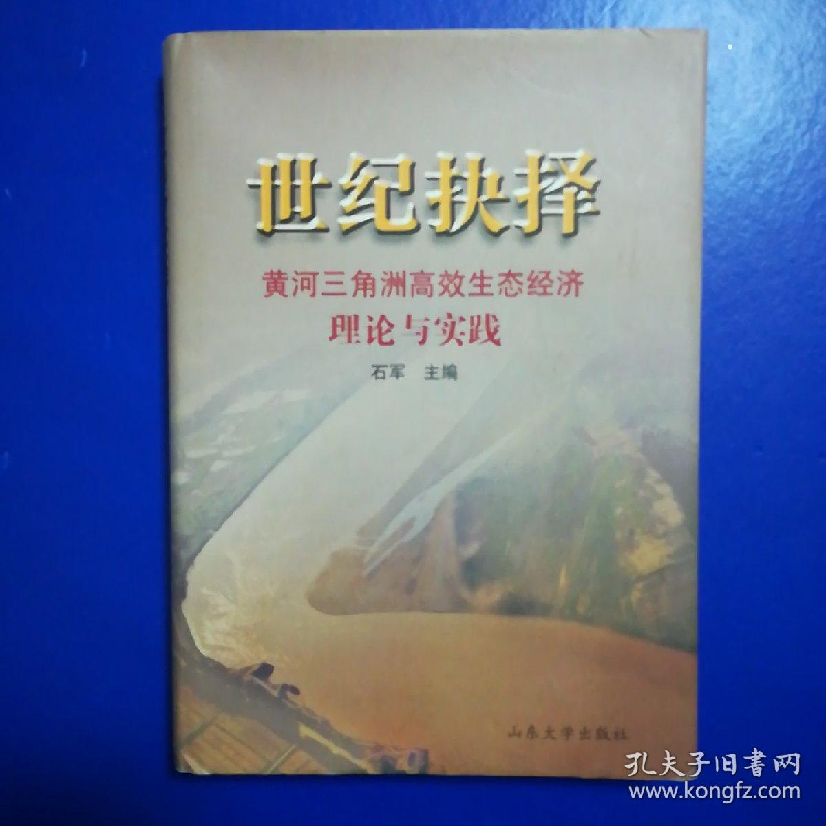世纪抉择:黄河三角洲高效生态经济理论与实践