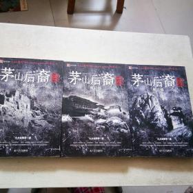 茅山后裔 兰亭集序(第2卷) 将门虎子 (第3卷) 不死传说(第4卷)3册合售