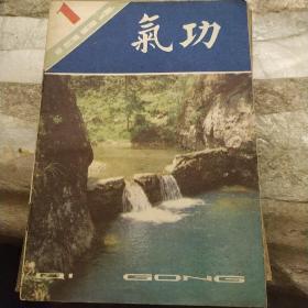 气功,1984,1