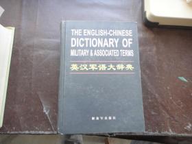 英汉军语大辞典