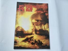 兵器2005增刊