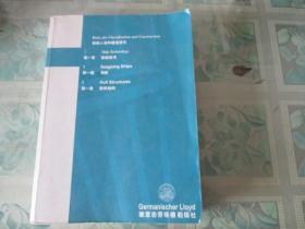 船舶入级和建造规范第一卷第一篇第一章(中英文)