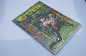 武门精粹杂志1983年(各种武术介绍、套路组图介绍)