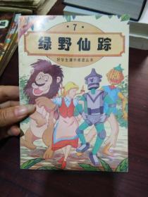 好学生课外阅读丛书 :(7)绿野仙踪