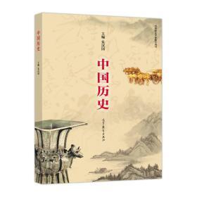 中国历史(中等职业学校教学用书)