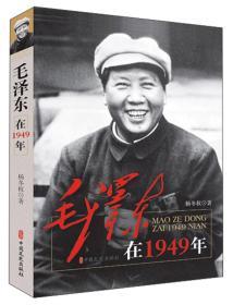 毛泽东在1949年