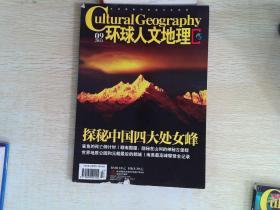 环球人文地理 2011.09