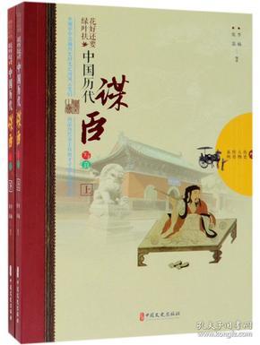 好花还要绿叶扶:中国历代谋臣写真(全2册)/历史人物传奇系列