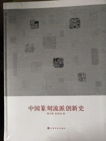 中国篆刻流派创新史