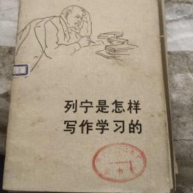 列宁是怎样写作学习的