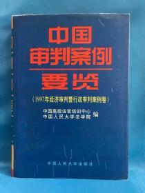 中国审判案例要览:1997年经济审判暨行政审判案例卷