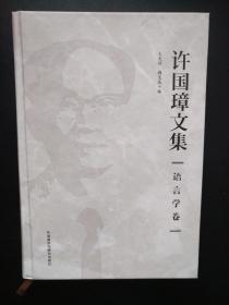 许国璋文集.语言学卷