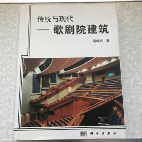 传统与现代:歌剧院建筑