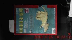 中国国家地理 2017.10