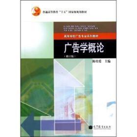 :广告学概论(修订版) 陈培爱 高等教育出版社9787040296228