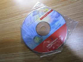 【正版随书光盘】信息技术基础(必修)学生用配套光盘,教育科学出版社(配套光盘)