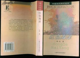 中国当代科幻名作:韩松长篇科幻小说——红色海洋