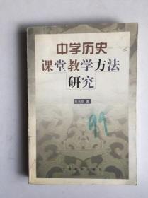 中学历史课堂教学方法研究