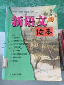新语文读本 高中卷1(修订版)