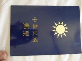 中华民国邮票