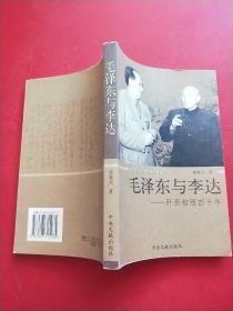 毛泽东与李达:肝胆相照四十年 扉页有签名 看图
