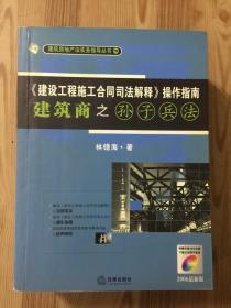 《建设工程施工合同司法解释》操作指南:建筑商之孙子兵法(2006最新版)