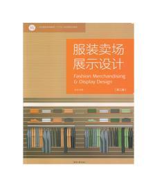 正版 服装卖场展示设计(第二版)韩阳 东华大学出版社9787566915382