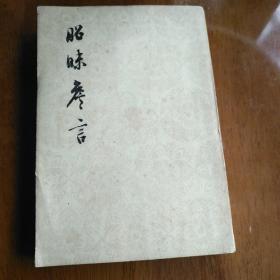 昭昧詹言(61年一版一印)