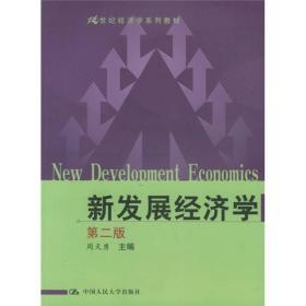 21世纪经济学系列教材:新发展经济学(第2版)