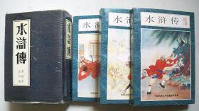 1993年人民美术出版社出版发行《水浒传》连环画一套(上中下册)全、二版一印