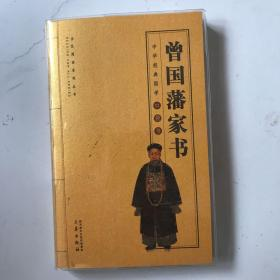 曾国藩家书/全民阅读系列丛书·中华经典国学口袋书