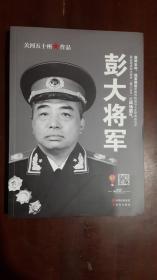 《彭大将军》(16开平装 厚册333页)九五品 近全新 未阅
