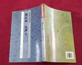 中国历代篆刻集粹-----邓石如 吴让之