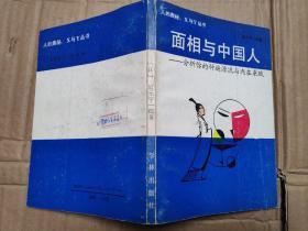 面相与中国人 —— 分析你的种族源流与内在秉赋