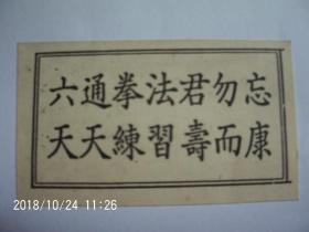 36 招式 六通拳法(复印本) 严者勿拍 售后不退 谢谢理解!