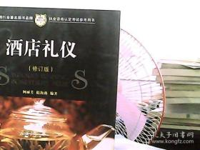新博亚酒店丛书7:酒店礼仪(修订版)