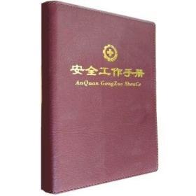 安全工作手册 笔记本 皮面精装 32开 安全生产 培训工作手册