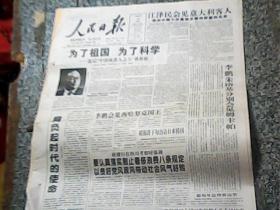 人民日报 1998年4月10日  1-12版  江泽民会见意大利客人、为了祖国为了科学——追记中国机器人之父蒋新松