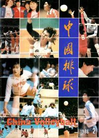 中国排球1986年第2、3期.总第6、7期.2册合售