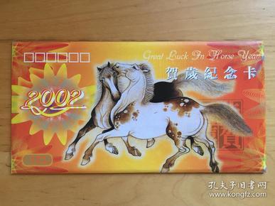 纯金生肖贺卡 上海造币厂   2002
